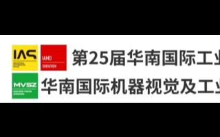 2021MVSZ華南國際機器視覺展