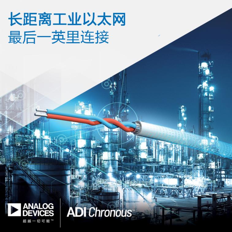 ADI推出長距離工業以太網產品,助力過程、工廠和樓宇自動化連接