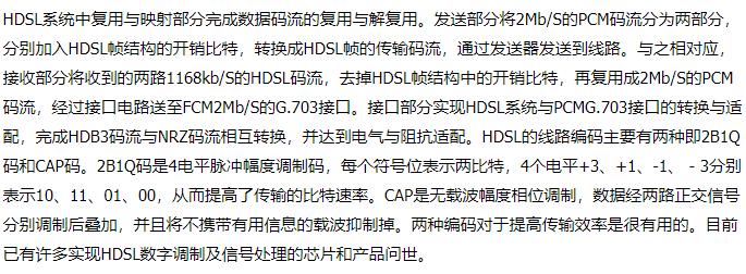 3種XDSL技術的應用技術及對比分析