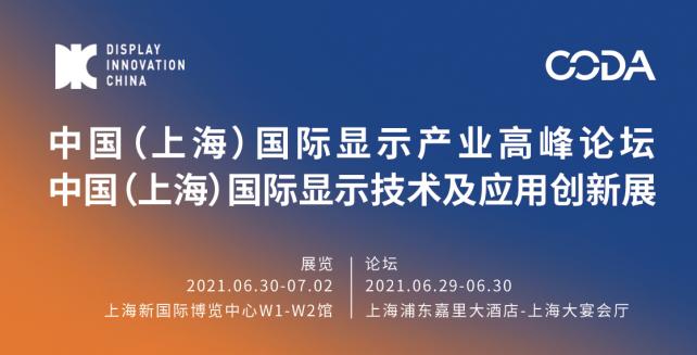 """DIC 2021,向""""七一""""獻禮,向創新致敬:顯示產業嘉年華準備好了!"""