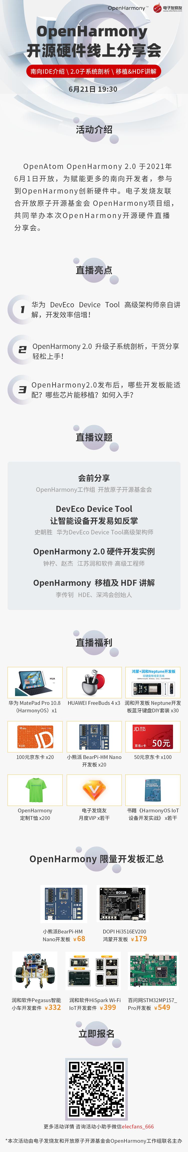 OpenHarmony开源硬件分享会,看直播抢3799华为 MatePad Pro等精美礼品