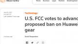 禁令范圍再擴大!FCC 禁售華為、中興、海康、大華、海能達五家企業的設備