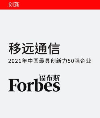 """移远通信荣登福布斯中国""""2021最具创新力企业榜"""""""