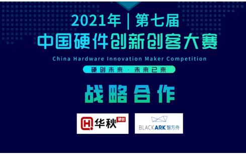 第七届硬创大赛与智方舟达成战略合作 打造智能硬件创新生态圈