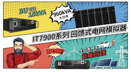 ITECH新品IT7900系列回饋式電網模擬器上市