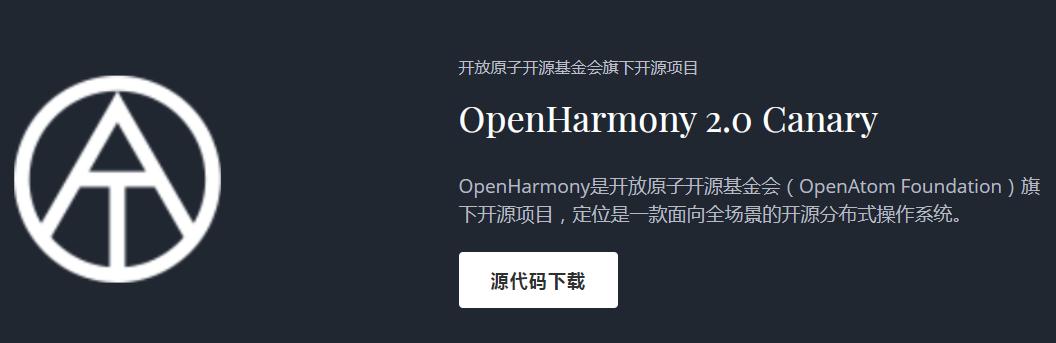 openharmony源碼下載地址在哪