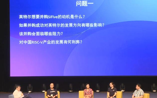 第一屆RISC-V中國峰會上討論英特爾并購SIFIVE的動機