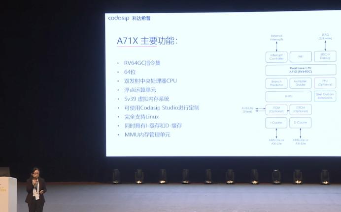 科達希普在第一屆RISC-V中國峰會上發布RISC-V A71X應用處理器