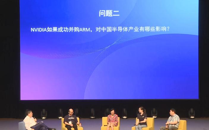 第一屆RISC-V中國峰會上討論NVIDIA如果成功收購ARM對中國半導體有什么影響?
