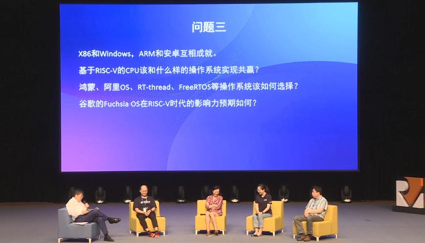 第一屆RISC-V中國峰會上討論鴻蒙、RT-thread、FreeRTOS等操作系統怎么選擇?