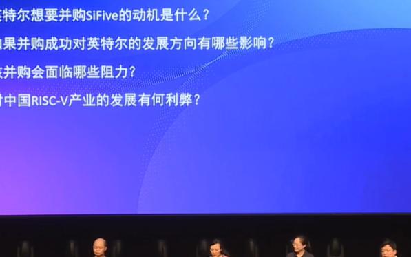 RISC-V中国峰会之圆桌讨论RISC-V产业