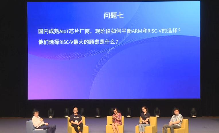 第一屆RISC-V中國峰會上大家都關注軟件生態的成熟度