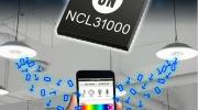 安森美半导体LED驱动器方案为互联照明增添智能