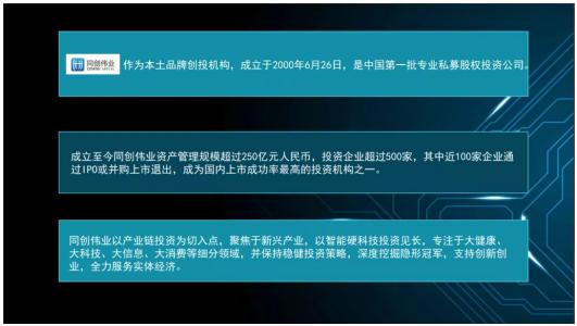 """【硬创导师】同创伟业郑伟鹤:赋予""""硬科技""""不一样的光芒"""