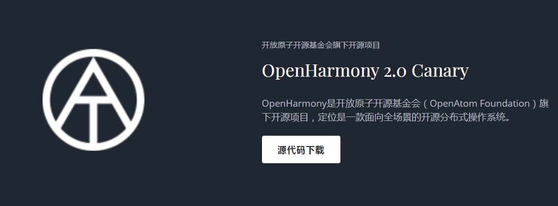 openharmony代碼質量如何 openharmony源代碼下載地址