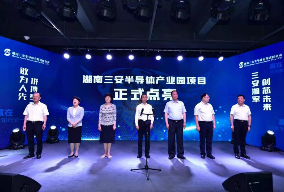 湖南三安点亮中国首条碳化硅垂直整合生产线