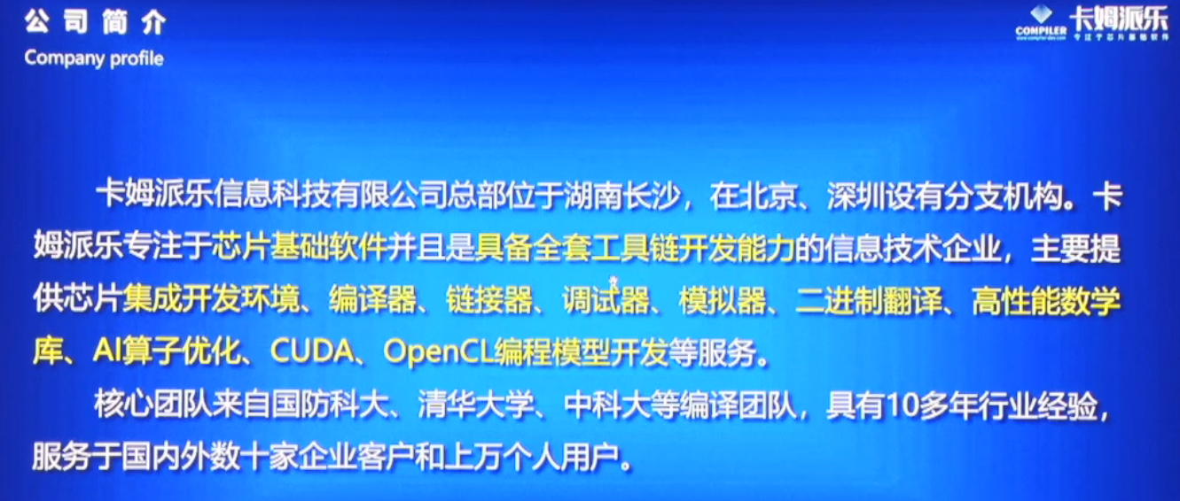 第一屆RISC-V中國峰會看點 risc-v開發要怎么優化risc-v指令集架構代碼密度