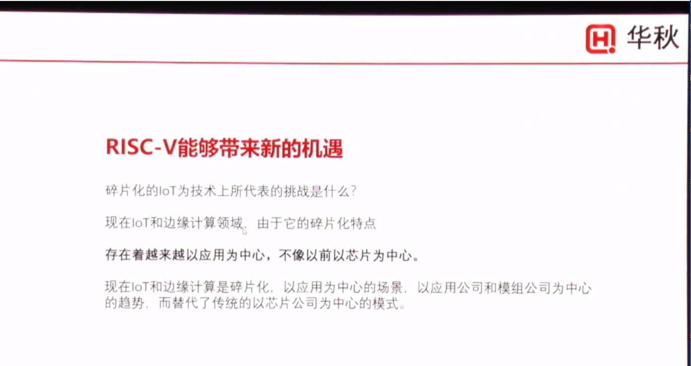 第一届RISC-V中国峰会看点 华秋电子合力打造完善生态