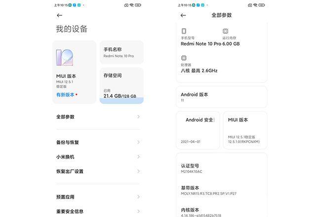 红米Note 10 Pro 华为手环6以及OPPO手环开箱分享