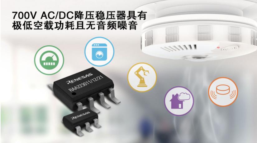 瑞薩電子推出全新700V降壓穩壓器產品家族
