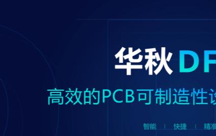 測評丨阿昆說——驚喜發現一款免費的PCB設計分析軟件