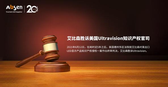 艾比森勝訴美國Ultravision知識產權官司