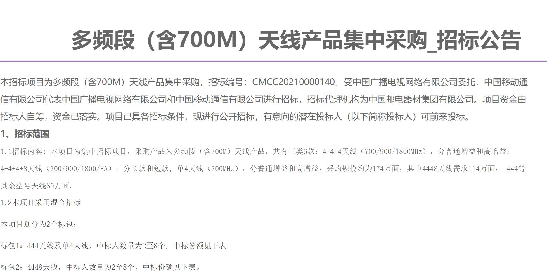 乐鱼电竞_48万站!中国广电和中国移动启动5G 700M基站集采