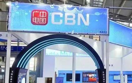 48萬站!中國廣電和中國移動啟動5G 700M基站集采