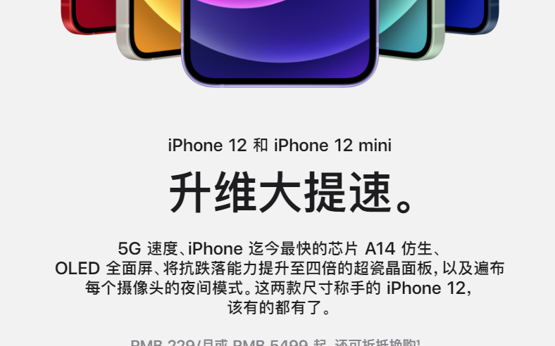 苹果客服回应iPhone12Mini停产