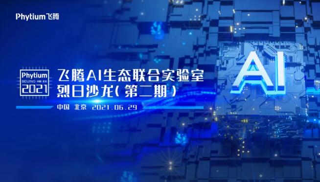 """""""飛騰AI生態聯合實驗室技術沙龍""""第2期順利舉行..."""