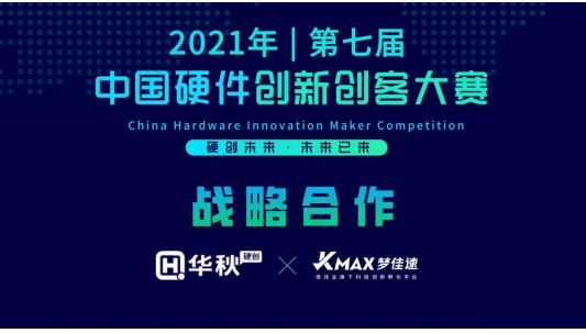第七届硬创大赛与KMAX梦佳速达成战略合作 助推硬科技创业梦想加速