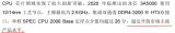 中国自研CPU第一股龙芯中科已提交了 IPO 申请
