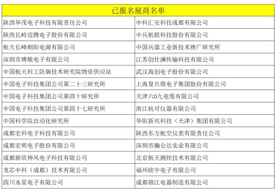 特种电子展首次登陆中国(西部)电子信息博览会 —...
