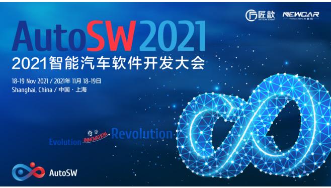 """""""進化·創新·革命"""":來自AutoSW 2021智能汽車軟件開發大會AutoSW的邀請函"""