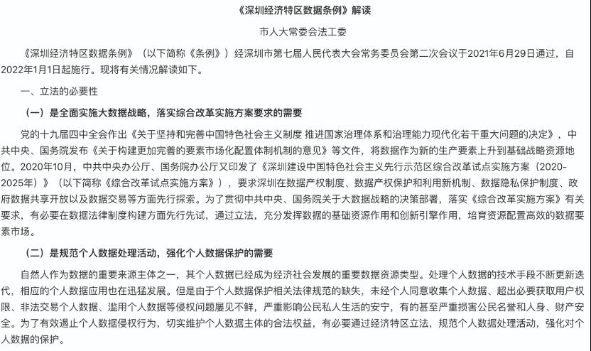 """深圳禁止""""APP不让授权就不让用"""",最高罚5000万,用户画像究竟谁来把握!"""