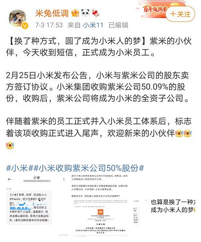 """樂魚電競_深度綁定!小米2億收購紫米,石頭科技單飛的""""意外""""還會出現嗎"""