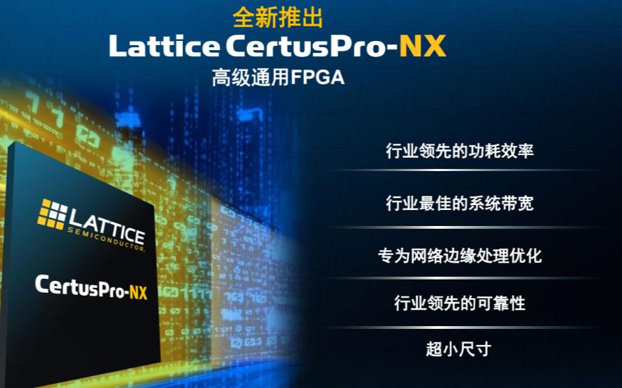 加強邊緣AI能力,Lattice新推CertusPro-NX通用FPGA有何魔力?
