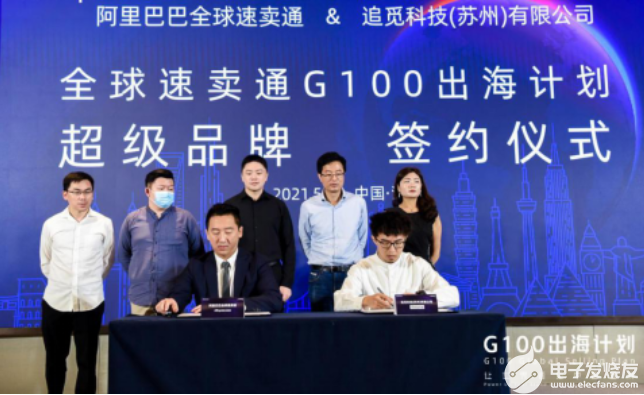 """追觅科技签约速卖通2021""""G100出海计划"""""""