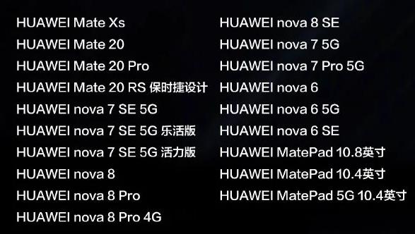 华为鸿蒙支持哪些手机 华为鸿蒙系统支持机型