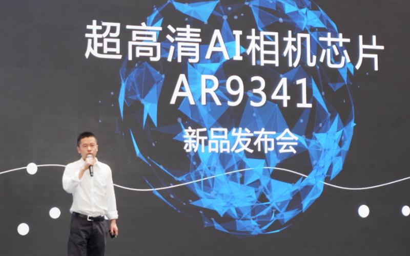 酷芯微電子發布新一代超高清AI相機芯片AR9341