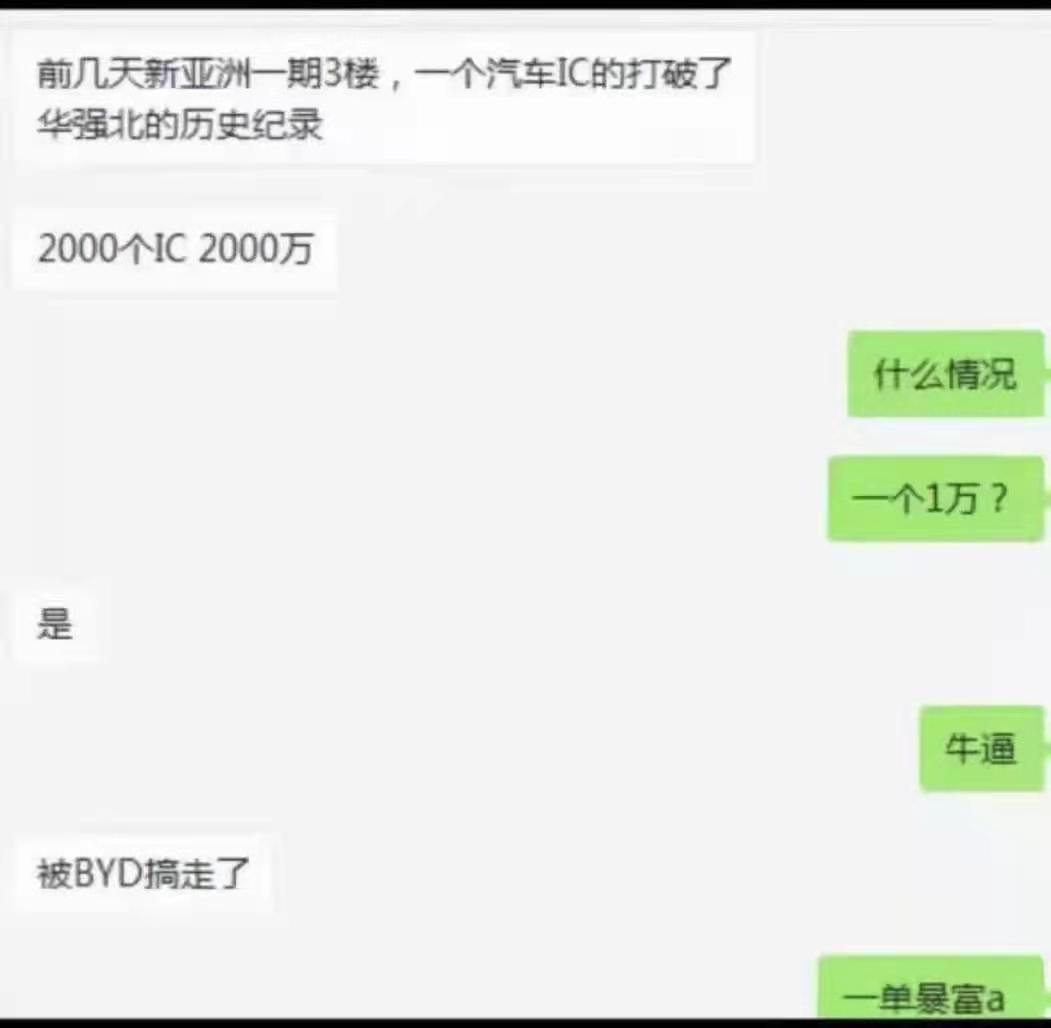华强北两千颗汽车IC被某司两千万买走?官方回应:不属实。
