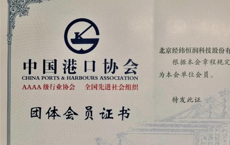 喜訊 | 經緯恒潤加入中國港口協會!