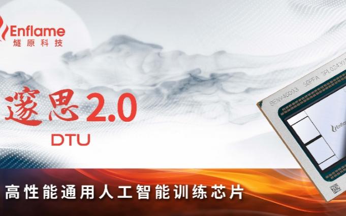 中國最大的計算芯片誕生!燧原科技發布邃思2.0 ...