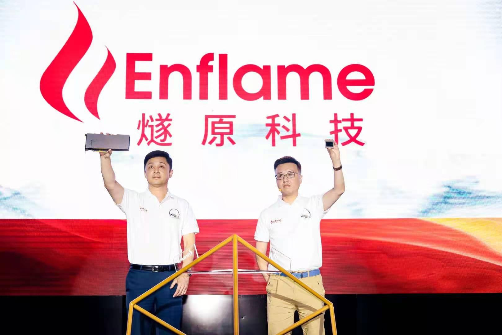 华体会注册_中国最大的计算芯片诞生!燧原科技发布邃思2.0 AI训练芯片