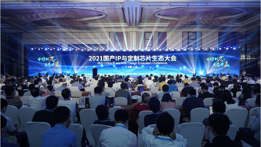 2021国产IP和定制芯片生态大会成功举办 赋能...