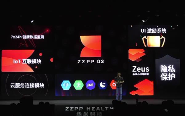 華米自研之路新突破!發布黃山2S芯片、Zepp OS、血壓監測引擎