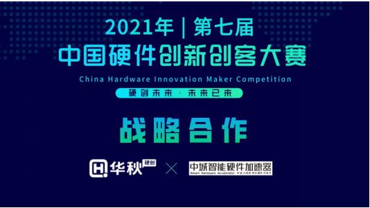 第七届硬创大赛与中城智能硬件加速器达成战略合作,...