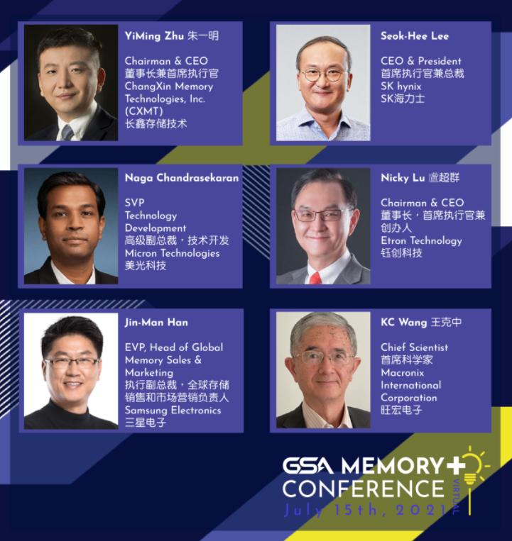 2021全球半导体联盟存储峰会——构建数字未来