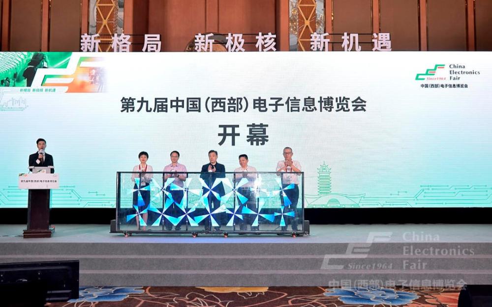 第九屆中國(西部)電子信息博覽會盛大開幕