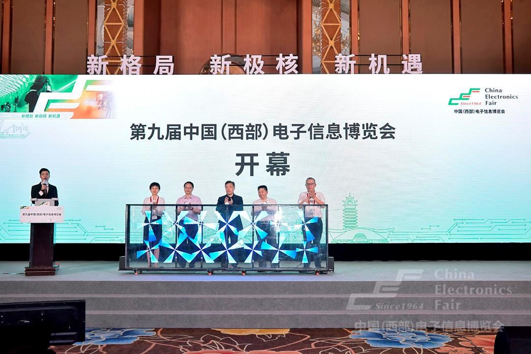 华体会体育_第九届中国(西部)电子信息博览会盛大开幕